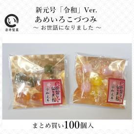 あめいろこづつみ 新元号「令和」Ver. 100個入り(お世話になりました)