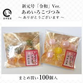 あめいろこづつみ 新元号「令和」Ver. 100個入り(ありがとうございます)