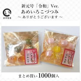 あめいろこづつみ 新元号「令和」Ver. 1000個入り(ありがとうございます)