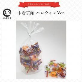 巾着京飴 ハロウィンVer.
