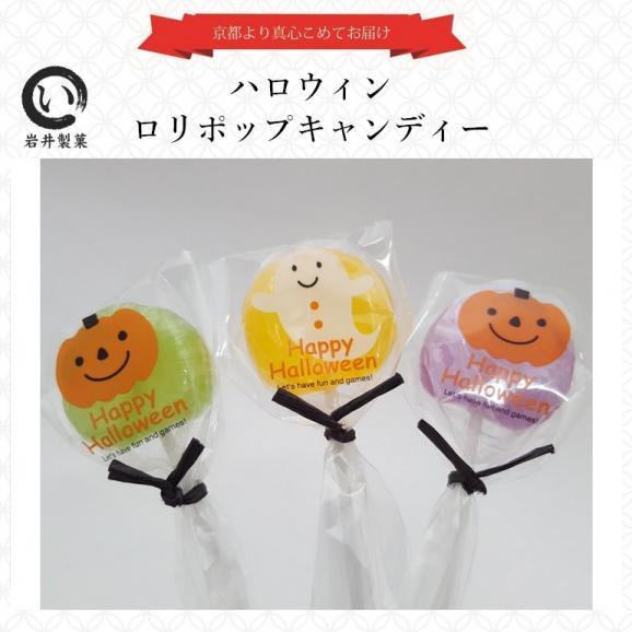 ハロウィン ロリポップキャンディー01