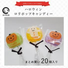 ハロウィン ロリポップキャンディー 20個入り