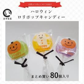 ハロウィン ロリポップキャンディー 80個入り