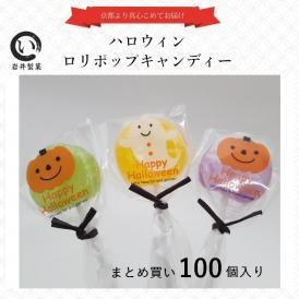 ハロウィン ロリポップキャンディー 100個入り