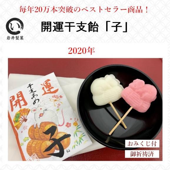 開運干支飴【子・ねずみ】01