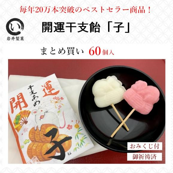 開運干支飴【子・ねずみ】1ケース(60個)01