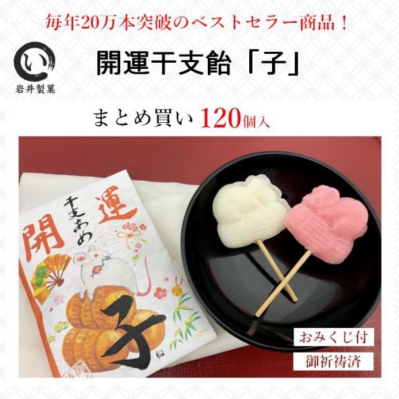 開運干支飴【子・ねずみ】2ケース(120個)01
