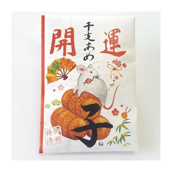 開運干支飴【子・ねずみ】2ケース(120個)04