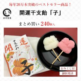 開運干支飴【子・ねずみ】4ケース(240個)