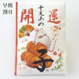 11月30日まで早割☆開運干支飴【子・ねずみ】3ケース(180個)