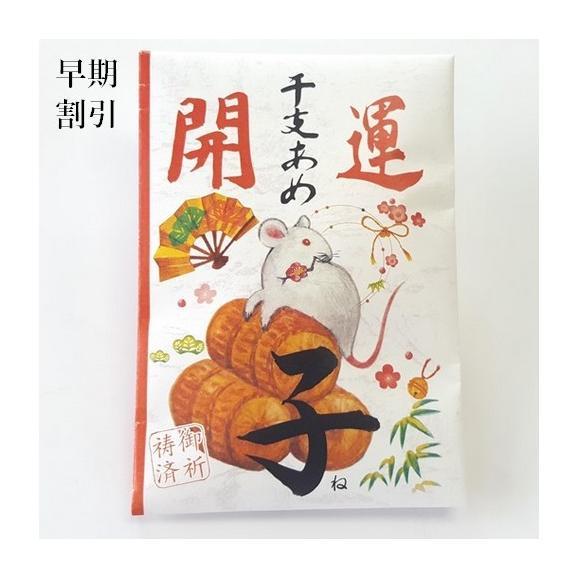 11月30日まで早割☆開運干支飴【子・ねずみ】3ケース(180個)01