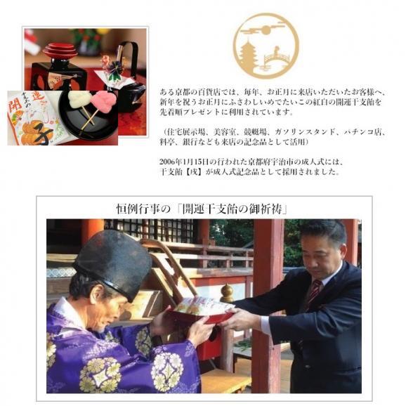 11月30日まで早割☆開運干支飴【子・ねずみ】3ケース(180個)05