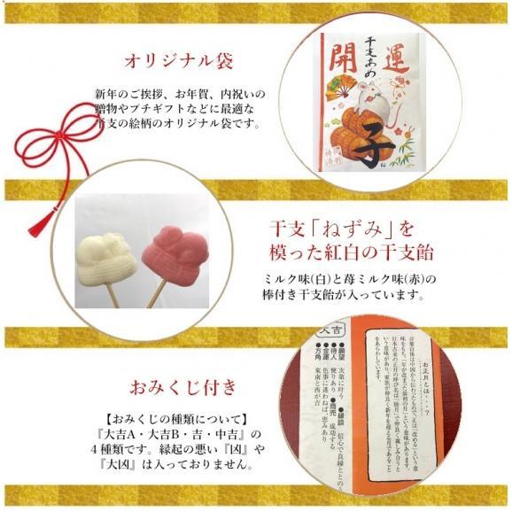11月30日まで早割☆開運干支飴【子・ねずみ】5ケース(300個)06
