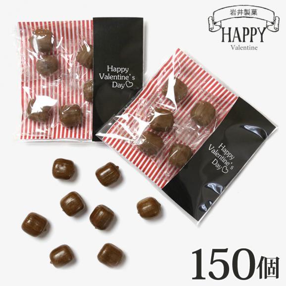 お配り 義理 チョコ キャンディ ハッピーバレンタインデー 150個入り 個包装 プチギフト プレゼント01