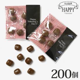 お配り 義理 チョコ キャンディ ハッピーバレンタインデー 200個入り 個包装 プチギフト プレゼント