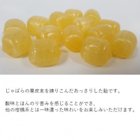 じゃばら飴02