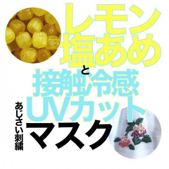 接触冷感 あじさい 刺繍 レモン塩あめ セット ~アメトマスク~05