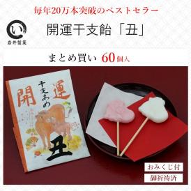 開運干支飴【丑・牛】1ケース(60個)