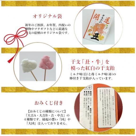 開運干支飴【丑・牛】1ケース(60個)05