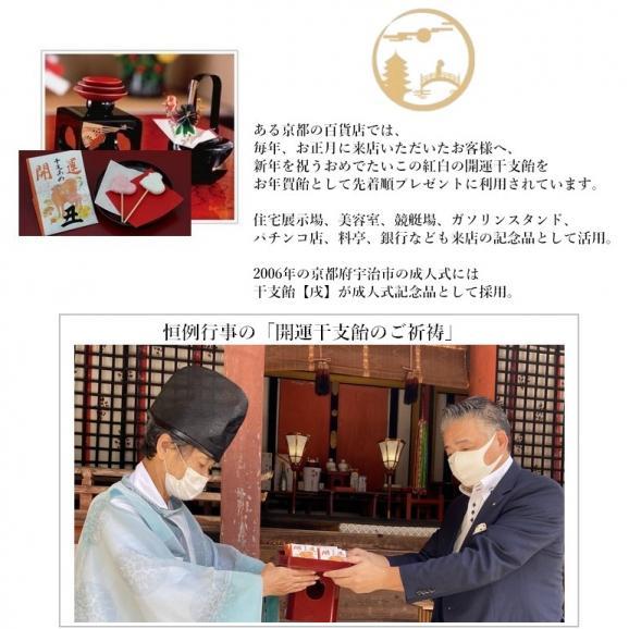開運干支飴【丑・牛】1ケース(60個)06