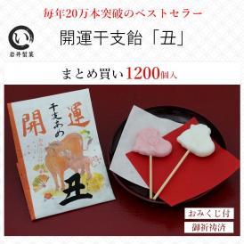 開運干支飴【丑・牛】20ケース(1200個)