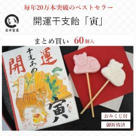 開運干支飴【寅・虎】1ケース(60個)