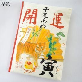 11月30日まで早割☆開運干支飴【寅】4ケース(240個)