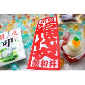 三種類の京飴アソート1キロ。さらに干支飴・ミニ鏡餅・鰹節飴のいずれか2種類付