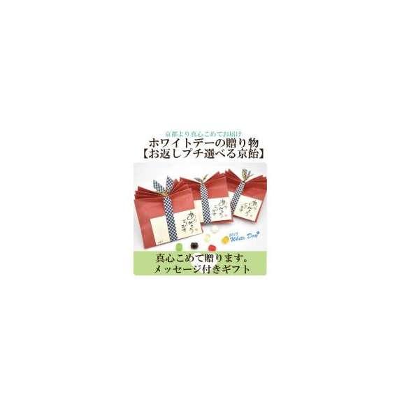 ホワイトデー お返しプチえらべる京飴01