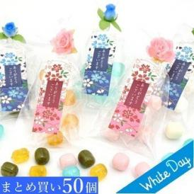 ホワイトデー 京小花 1ケース(50個)