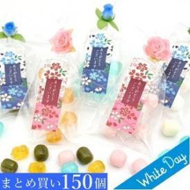 ホワイトデー 京小花 3ケース(150個)