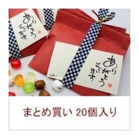 【ホワイトデープチギフト】20個まとめ買いでお得☆お返しプチえらべる京飴