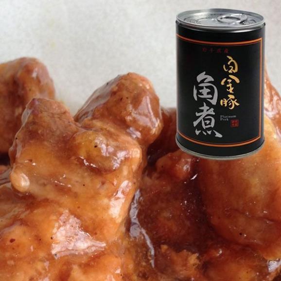 白金豚角煮缶詰02