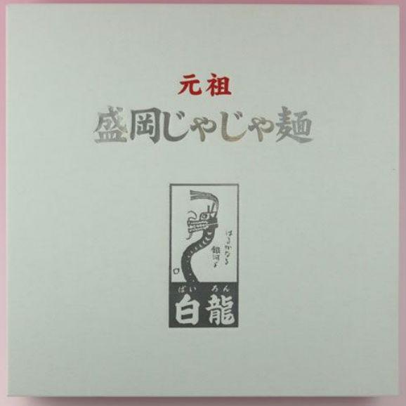 白龍 パイロン じゃじゃ麺 【送料無料】【6食セット】03