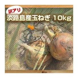 【予約】訳アリ 淡路島産新玉ねぎ 10kg