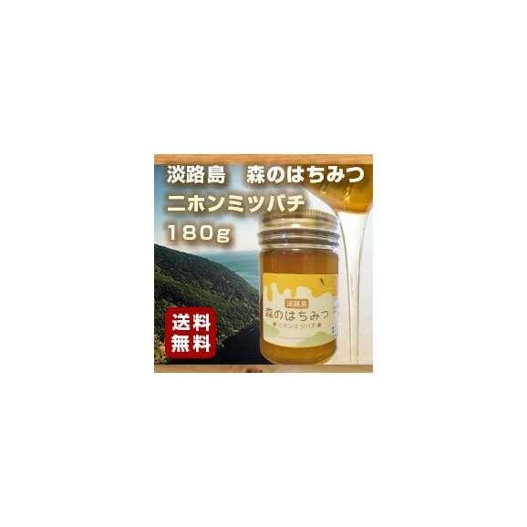 淡路島 森のはちみつ 二ホンミツバチ01