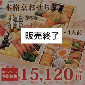 【限定特別価格】京菜味のむら 「桂」 三段重 3~4人前【代引手数料無料】【食市場企画1,000円以上送料無料キャンペーン】