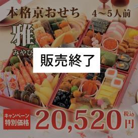 【限定特別価格】京菜味のむら 「雅」 四段重 4~5人前【代引手数料無料】【食市場企画1,000円以上送料無料キャンペーン】
