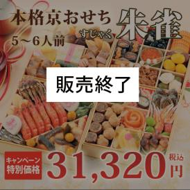 【限定特別価格】京菜味のむら 「朱雀」 四段重 5~6人前【代引手数料無料】【食市場企画1,000円以上送料無料キャンペーン】