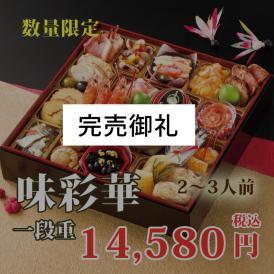 【送料無料】フォアグラ・鮑 「味彩華おせち 一段重」 2~3人前 25品