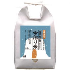 「越後ファーム」雪蔵今摺り米(特別栽培米こしひかり)4.5kg【冬ギフト・お歳暮】