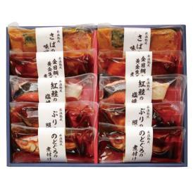 氷温熟成 煮魚・焼魚ギフトセット 華-HANA- 5種×2個【送料無料】【ギフト・お中元】