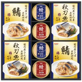 国産のこだわりレトルト缶詰ギフト RK-30B 鯖 秋刀魚【送料無料】【ギフト・お歳暮】