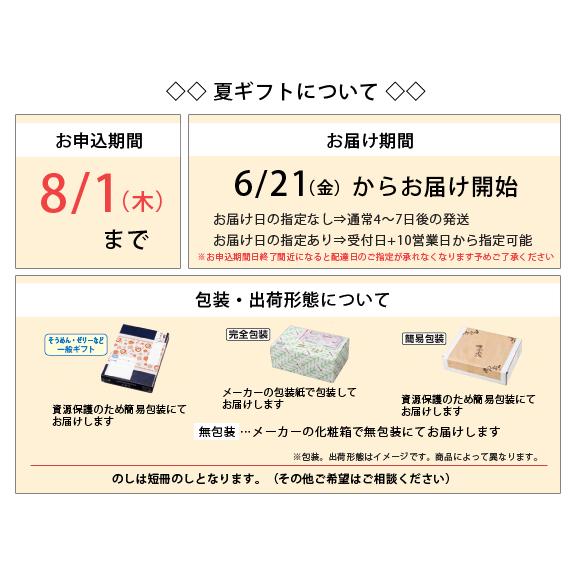和洋涼選 トーラク ゼリー 水ようかん プリン セール品【ギフト・お中元】02