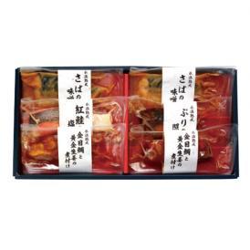 氷温熟成 煮魚・焼魚ギフトセット6切【送料無料】【ギフト・お中元】金目鯛 さば ぶり 紅鮭