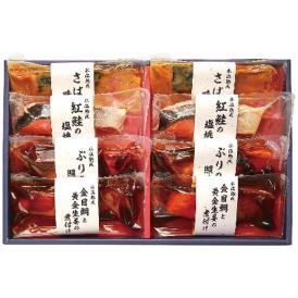 氷温熟成 煮魚・焼魚ギフトセット8切【送料無料】【ギフト・お中元】金目鯛 さば ぶり 紅鮭