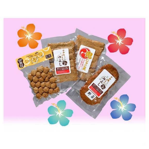 家族で健康食べ比べセット 【4パック入り】