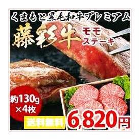 ステーキ【送料無料】 熊本産黒毛和牛≪藤彩牛≫モモステーキ モモ肉130g×4枚