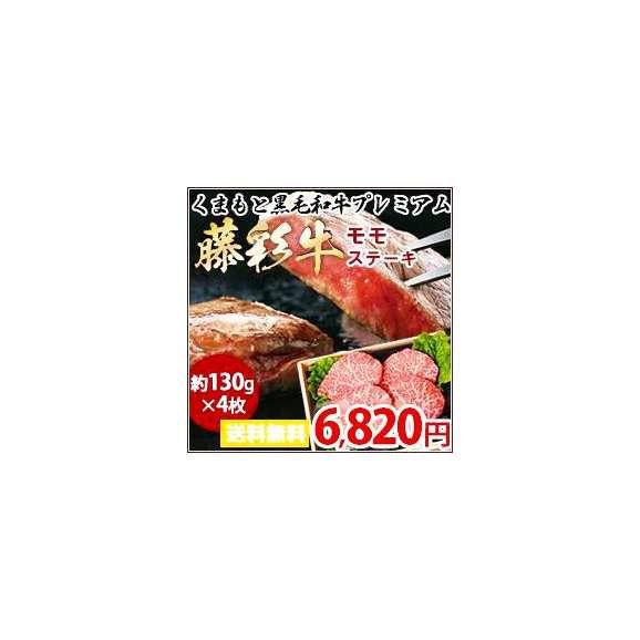 ステーキ【送料無料】 熊本産黒毛和牛≪藤彩牛≫モモステーキ モモ肉130g×4枚01
