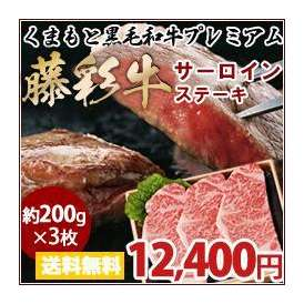 ステーキ【送料無料】 熊本産黒毛和牛≪藤彩牛≫サーロインステーキ サーロイン200g×3枚